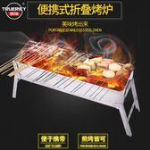 燒烤工具家用不銹鋼燒烤架戶外便攜5人以上燒烤爐肉串木炭爐  遇見生活