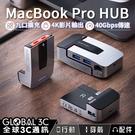 Macbook Pro HUB 九口擴充 支援4K影片輸出 40Gbps傳速 散熱設計