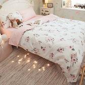 粉色花嫁 A1雙人被套乙件 100%復古純棉 台灣製造 棉床本舖