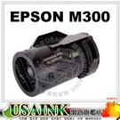 USAINK~EPSON S050691 相容碳粉匣 適用: M300dn / M300D / M300DN / M300 / MX300DNF