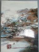 【書寶二手書T5/收藏_YKT】中誠拍賣_Chinese Contemporary Art_2007/12/9