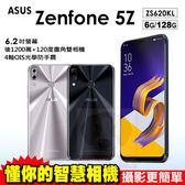 ASUS ZenFone 5Z ZS620KL 6G/128G 智慧型手機 24期0利率 免運費