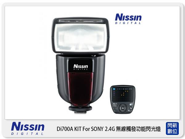 【分期0利率,免運費】Nissin Di700A KIT Air 1 2.4G 無線觸發功能 閃光燈 組合 SONY (捷新公司貨)