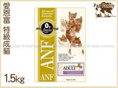 寵物家族*-ANF愛恩富特級成貓1.5kg-送ANF愛恩富貓400g*1(口味隨機)