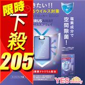 日本 Virus Away 頸帶式空氣清淨機 一入 紫色 二氧化氯 隱形口罩【YES 美妝】