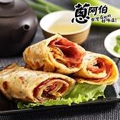 蔥阿伯.KingSize香蔥蛋餅皮60g*10片(共兩包)﹍愛食網