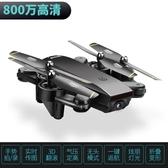 無人機航拍高清專業超長續航直升飛機航模玩具