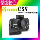 DOD CS9【贈32G+DP4】前後雙鏡頭行車記錄器 WIFI 1440P 測速提醒 SONY STARVIS 保固兩年 勝MIO 798D