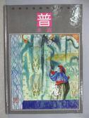 【書寶二手書T5/少年童書_PMR】普米族_給孩子們的傳說系列38