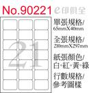 彩色電腦標籤紙 No 90221 (12張/盒)