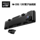 新視覺 HM-335S 12吋電子後視鏡+32G記憶卡【免運送安裝】