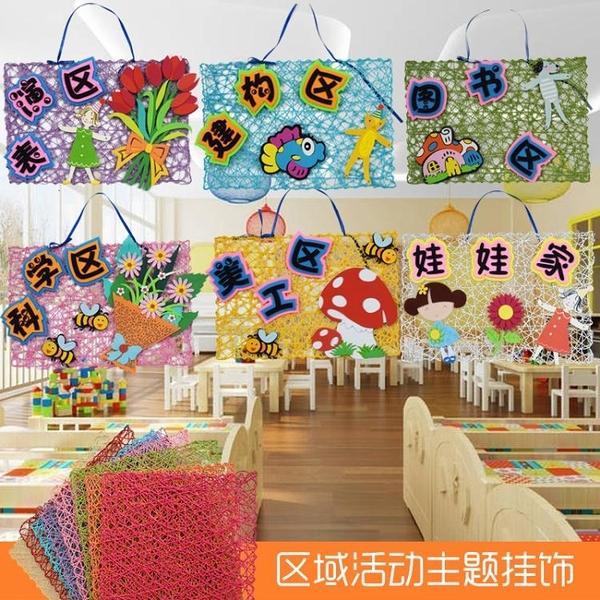 紙編織區角主題活動教室創意布置裝扮環創吊飾幼兒園學校區域牌