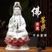 陶瓷觀音佛像供奉家用開光南海觀音佛像擺件居家觀音像觀世音菩薩YTL 草莓妞妞