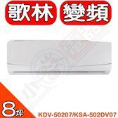 KOLIN歌林【KDV-50207/KSA-502DV07】《變頻》+《冷暖》分離式冷氣