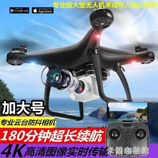 遙控飛機 無人機航拍高清成人大號遙控飛機4k超長續航迷你無人機玩具模型 新年禮物