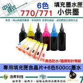 【六色空匣+晶片+黑防+500cc組】CANON PGI-770+CLI-771填充式墨水匣 TS8070