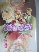 【書寶二手書T2/一般小說_CB8】伯爵與妖精-教妳讓紳士傾心的方法12_谷瑞惠