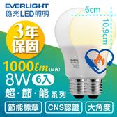 【億光】6入組8W 超節能LED燈泡全電壓 E27節能標章(白/黃光)白光6入