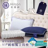【Hilton 希爾頓】 VIP貴賓純棉立體銀離子獨立筒枕/二色任選藍色