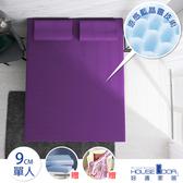 House Door 防蚊防螨9cm藍晶靈涼感記憶床墊全配組-單人羅蘭紫