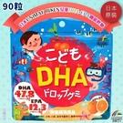 日本【佑瑪道理研】兒童DHA軟糖...