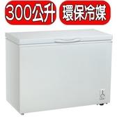 HERAN禾聯【HFZ-3062】300公升冷凍櫃