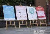 1.5米木質展架海報掛落地立式實木畫架kt板廣告展示架木制展板MBS『潮流世家』