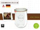 德國WECK玻璃密封罐#745-1062...