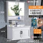 太空鋁衛浴浴室櫃組合洗漱台衛生間洗臉盆池簡約現代洗手盆櫃面盆  (pink Q時尚女裝)