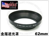 金屬遮光罩 美國 Mekko 碗公型 62mm 可降低不必要雜光 還可保護鏡頭喔 周年慶特價 可傑