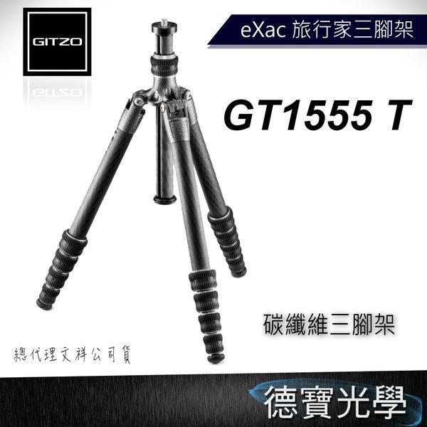 Gitzo GT1555T eXact旅行家套組 1號五節反折腳架 專業推薦碳纖維三腳架 全展高度138cm 下殺超低優惠