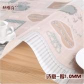 桌布 PVC加厚軟質玻璃塑料茶幾防水防油餐桌布桌墊水晶板【快速出貨八五鉅惠】