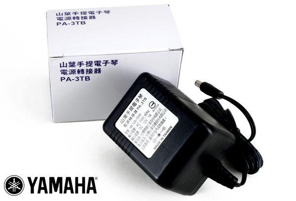 【小叮噹的店】山葉YAMAHA PA-3TB 小型電子琴變壓器/電源供應器