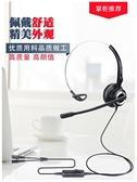 頭戴式耳機 杭普 V201T電話耳機客服耳麥 話務員專用耳機 座機頭戴式電銷外呼 米家