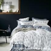 100%頂級天絲萊賽爾 特大薄床包+鋪棉兩用被套6x7尺四件組 加高30公分-晨暮間-灰-tencel-夢棉屋