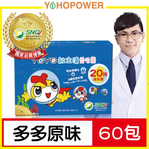 【兒童益生菌✦20株菌】好菌銀行 YOYO敏立清益生菌-多多原味X1盒(60條/盒) 悠活原力