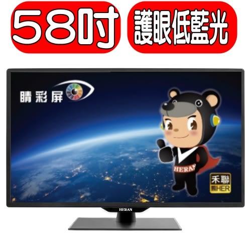 HERAN禾聯【HD-58DF1】58吋電視