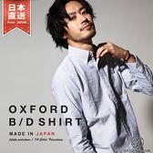 牛津襯衫 素色長袖襯衫 日本製 共14色 L-XXL