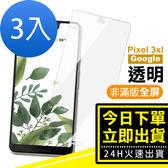 GOOGLE Pixel 3XL 曲面 高清透明 9H 鋼化玻璃膜 手機 螢幕 保護貼 高清薄透 完美服貼-超值3入組
