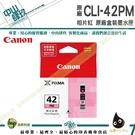 CANON CLI-42 PM 相片紅 原廠盒裝 PRO100/100 IAMC86