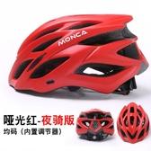 騎行頭盔 自行車頭盔
