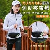 一件8折免運 運動跑步腰包男女防盜隱形貼身手機包多功能小包防水手機健身腰包
