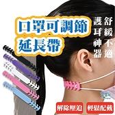 【05014】 口罩護耳帶 口罩帶 口罩神器 護耳神器 口罩減壓 口罩暫存 減壓 防勒 延長繩 口罩