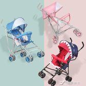 嬰兒推車輕便攜可坐可半躺兒童推車寶寶手推車折疊簡易bb傘車 YXS 樂芙美鞋