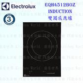 【PK廚浴生活館】 高雄 Electrolux 伊萊克斯 EQH4512BOZ 雙圈感應爐 ☆瓦斯爐 實體店面 可刷卡