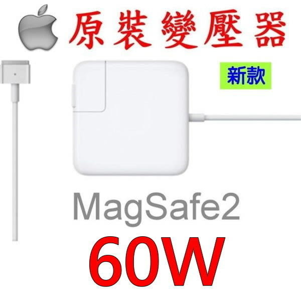 APPLE變壓器(一年保固)-MagSafe 2 ,16.5V,3.65A,60W,MD212LL/A,MD213LL/A, MD102N/A A1425,A1435,ADP-60ADV