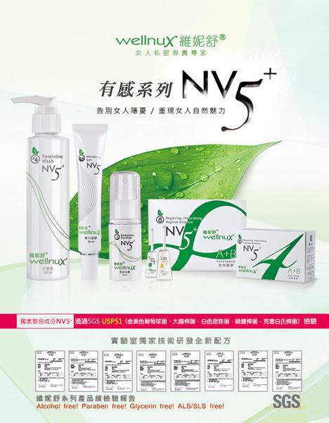 WellnuX有感系列NV5⁺維妮舒擺脫困擾輕鬆組-浴潔露+原液芬露+長效舒芙