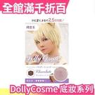 【粉餅】日本製 DollyCosme 粉底液 粉餅 妝前乳 散粉定妝 角色扮演2.5次元肌 cosplay【小福部屋】