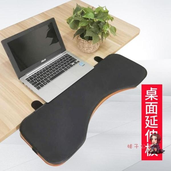 電腦手托架 手臂支架鍵盤滑鼠護腕肘托折疊延伸辦公桌面延長板加長T