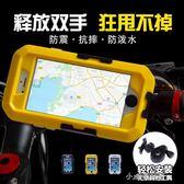 手機防水袋自行車蘋果手機騎行手機架iPhone6山地車手機支架 小確幸生活館